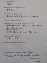 H・Tさま60才男性東浦町会社員(腰痛)直筆メッセージ