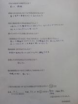 D・Cさん22歳女性愛知大府市学生(肩こり・腰痛)直筆メッセージ
