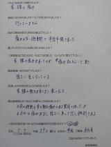 Y・Tさま59才男性半田市会社員(首・腰の痛み)直筆メッセージ