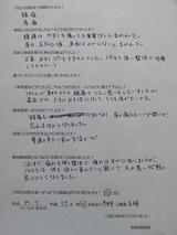 M・Tさま半田市57才女性主婦(頭痛・肩痛)直筆メッセージ