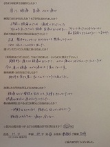 M・Kさん50歳女性東浦町主婦(肩コリ・頭痛・首痛・のどの痛み)直筆メッセージ