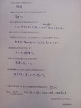 K・Sさん46歳男性東浦町石浜会社員(腰痛)直筆メッセージ