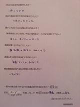 A・Yさん7歳女の子篠島小学生(体のゆがみ)直筆メッセージ