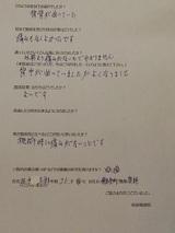田中太郎さま75才男性南知多町庭師(背骨)直筆メッセージ