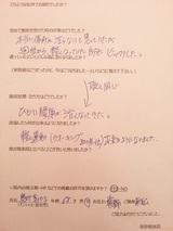奥村美代子さま68才女性常滑市無職(腰痛)直筆メッセージ
