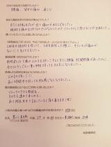 黒川美穂さん29歳女性知多郡東浦町主婦(腰痛・背中の痛み・肩こり)直筆メッセージ