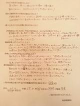 MHさん38歳女性岡崎市教員(首・肩・腕・膝の痛み・やる気がでない)直筆メッセージ