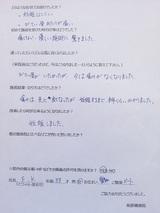 F・Kさん38歳女性愛知県パート(不妊・尾骶骨痛)直筆メッセージ