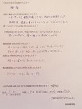 KHさん38歳女性東浦町内会社員(腰痛)直筆メッセージ