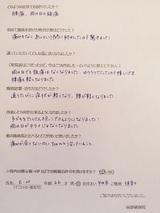 EMさん26歳女性愛知県半田市保育士(腰痛・頭痛)直筆メッセージ