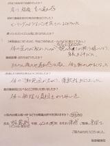 林崇朗さん42歳男性愛知県知多郡東浦町弁理士(肩こり・腰痛・首の違和感)直筆メッセージ