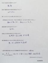 RYさん41歳男性知多郡東浦町会社員(腰痛・ぎっくり腰)直筆メッセージ