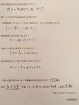 杉本昌平73歳男性半田市無職(腰痛)直筆メッセージ