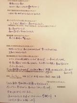 ティーティーさん81歳女性愛知県半田市(左ヒザの痛み・歯痛のような痛み)直筆メッセージ