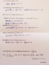 T・Kさま31歳女性半田市・主婦(便秘・腰痛・肩こり)直筆メッセージ