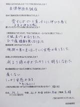 MIさん53歳女性愛知県半田市主婦(自律神経失調症・肩こり・腰痛・膝痛)直筆メッセージ