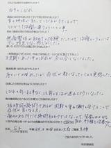 S子44歳女性愛知県大府市主婦(右手のシビレ)直筆メッセージ
