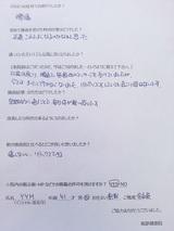 YYYMさん51歳女性知多郡東浦町会社員(腰痛)直筆メッセージ