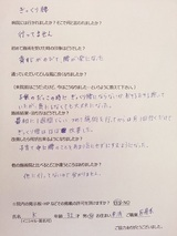 Kさん32歳女性知多郡東浦町医療系(ぎっくり腰)直筆メッセージ