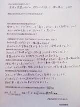 ANさん28歳女性静岡県(産後の骨盤の歪み・肩こり・腰痛・O脚)直筆メッセージ