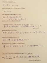 MKさん54歳男性名古屋市会社員(首の痛み・頸椎症)直筆メッセージ