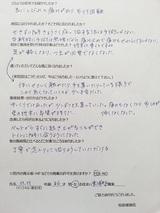 HHさん86歳女性知多郡東浦町(脊椎管狭窄症)直筆メッセージ