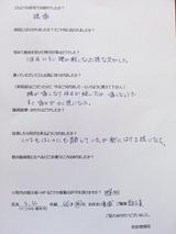 SKさん46歳男性知多郡東浦町会社員(腰痛)直筆メッセージ