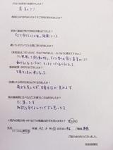 匿名希望さん40代女性愛知県半田市(肩・首のこり)直筆メッセージ