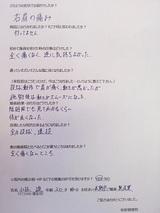 小林駿さま20歳男性長野県(右肩の痛み)直筆メッセージ