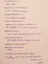 大野さん40歳男性愛知県大府市会社員(頭痛・腰痛)直筆メッセージ