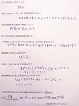 斉藤さん43歳男性知多市会社員(頭痛)直筆メッセージ