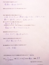 S・Iさま66歳女性知多郡東浦町藤江(自営)直筆メッセージ