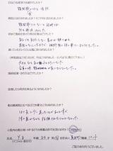 Y子さん45歳女性美浜町パート(顎関節症)直筆メッセージ