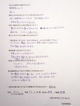 マルミ52歳女性東浦会社員(椎間板ヘルニア・肩こり)直筆メッセージ