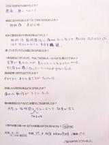 KNさん47歳女性愛知県半田市パート(腰痛・軽いヘルニア)直筆メッセージ