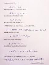 川久保さん38歳男性知多郡東浦町(肩こり・しびれ)直筆メッセージ