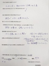 HKさん13歳中学生(側弯症)直筆メッセージ