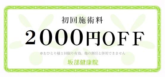coupon2000円.jpg